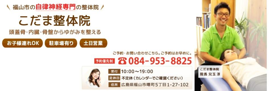 【自律神経専門】こだま整体院/広島県福山市